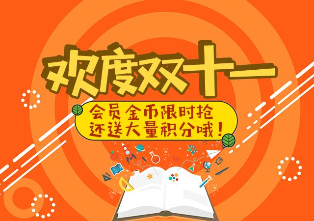 话本小说11.11节庆