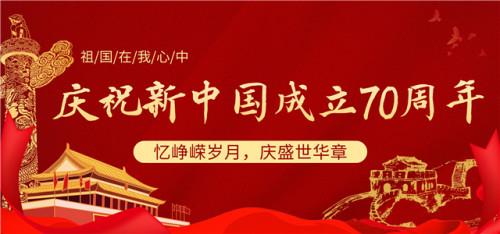 七十周年国庆