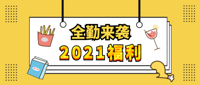 2021作者福利