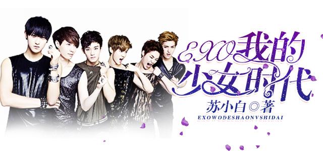 EXO:我的少女时代